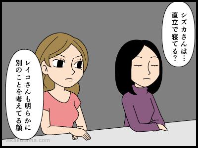 会議に出ても無意味な派遣社員の漫画2