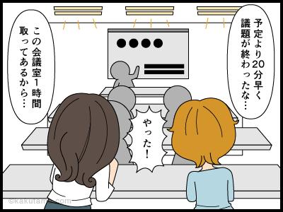 会議に出ても無意味な派遣社員の漫画3