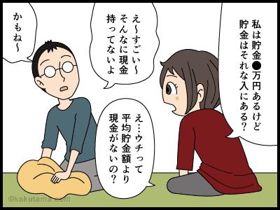 夫婦で経済観念が違う漫画1