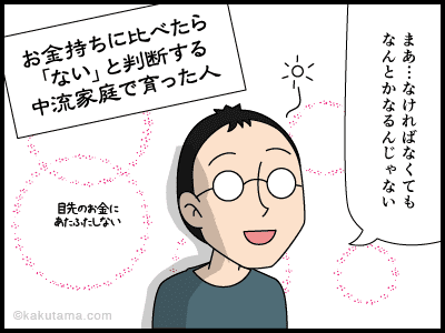 夫婦で経済観念が違う漫画2