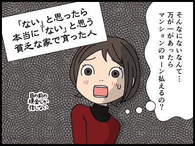 夫婦で経済観念が違う漫画3