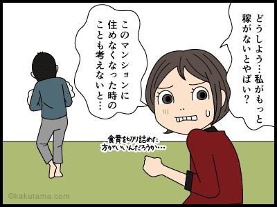 夫婦で経済観念が違う漫画4