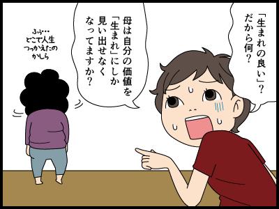 生まれが良いことにこだわりを持つ人の漫画4