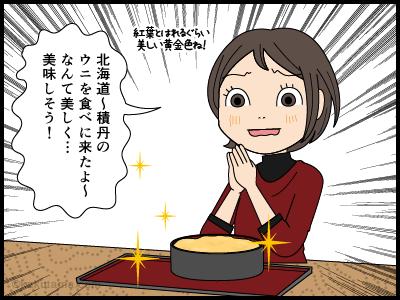 ウニが大好きな主婦の漫画1