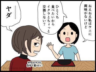 ウニが大好きな主婦の漫画2