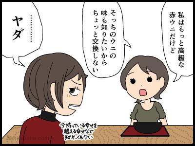 ウニが大好きな主婦の漫画3