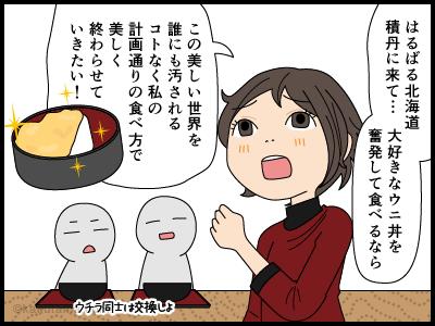 ウニが大好きな主婦の漫画4