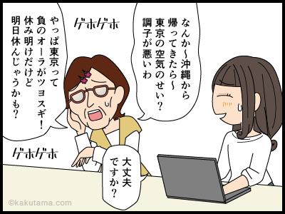 人を呪わば穴二つな漫画1