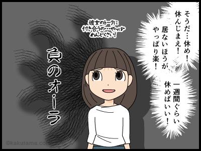 人を呪わば穴二つな漫画2