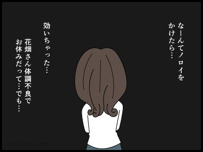 人を呪わば穴二つな漫画3