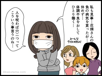 人を呪わば穴二つな漫画4