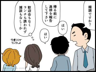 孤独な派遣社員の漫画2