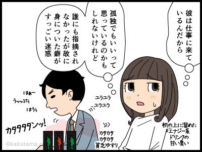 孤独な派遣社員の漫画4