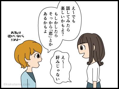 新しい派遣さんは雑談のネタにされる漫画2