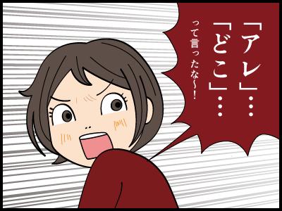 我が家のNGワードの4コマ漫画2