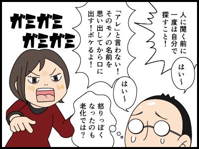 我が家のNGワードの4コマ漫画4