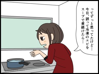 煮込むと海老は小さくなる漫画2