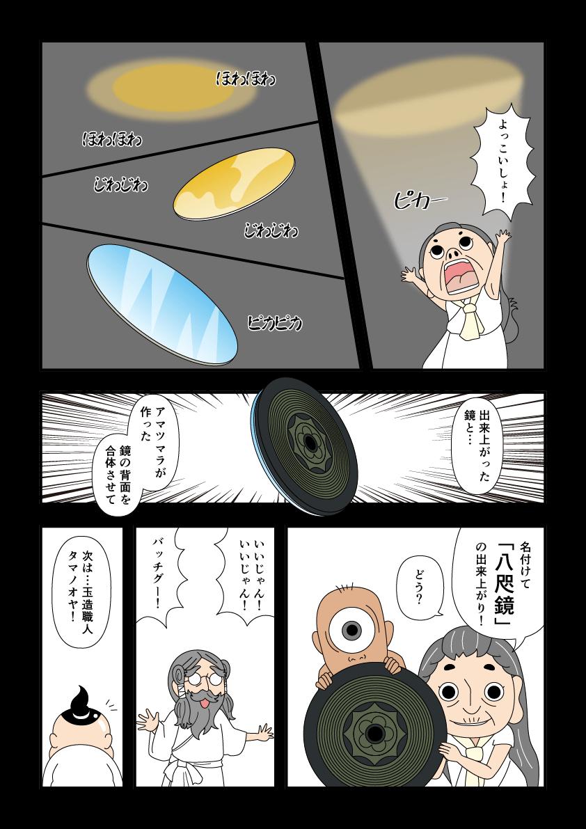 伊斯許理度売命と天津麻羅によって八咫鏡が完成した漫画