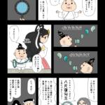 古事記・高天原(61)八尺瓊勾玉の完成