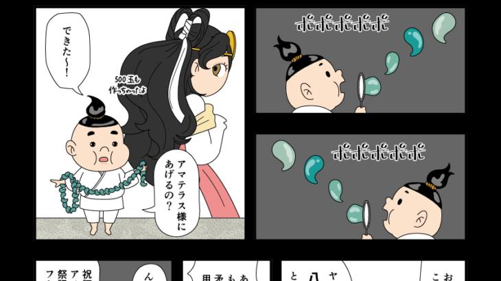 タマノオヤノミコトによって八尺瓊勾玉が完成した漫画