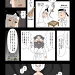 古事記・高天原(62)太占で決める