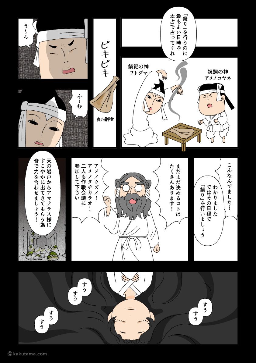 太占で天照大神を天の岩戸から出させる祭りの日を決める漫画