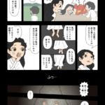 古事記・高天原(64)危険と隣り合わせ