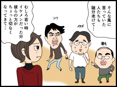 格好悪い男も年老いたら気にならなくなる…ハズの漫画2