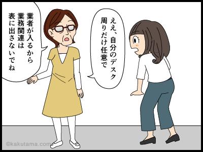 派遣社員と会社の大掃除の漫画2