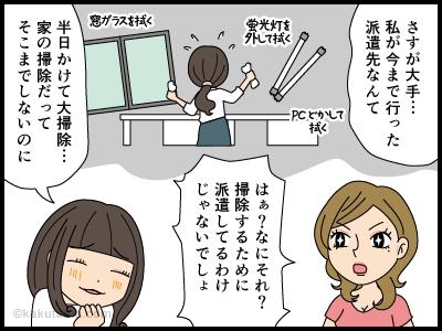 派遣社員と会社の大掃除の漫画3
