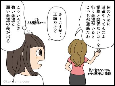 派遣社員と会社の大掃除の漫画4