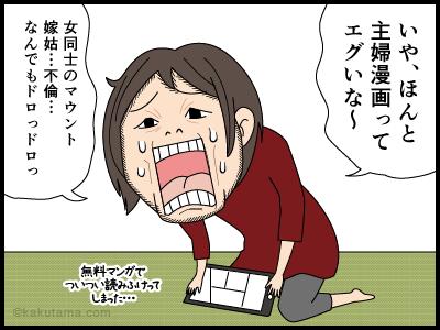 レディースコミックのエグさにハマる漫画1