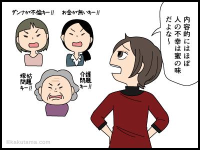 レディースコミックのエグさにハマる漫画2