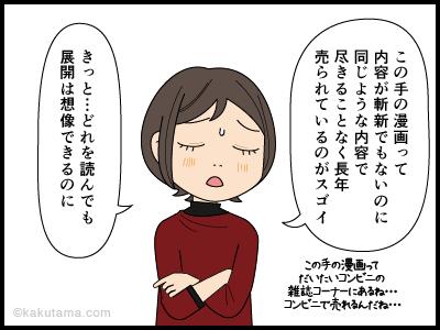 レディースコミックのエグさにハマる漫画3