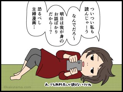 レディースコミックのエグさにハマる漫画4