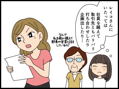 自分にスキルがないと嘆く派遣社員の漫画2