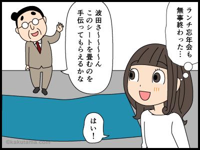 上司に触れたくない派遣社員の漫画1