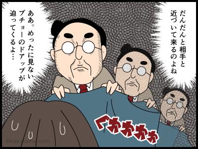上司に触れたくない派遣社員の漫画3