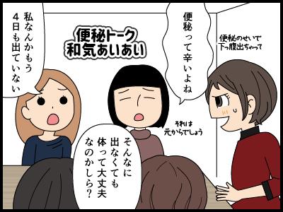 女性同士の会話はあっぴろげな話と言いよどむ話がある漫画2