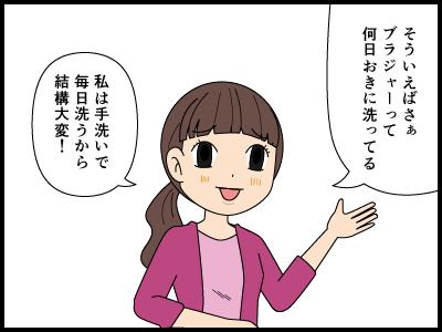 女性同士の会話はあっぴろげな話と言いよどむ話がある漫画3