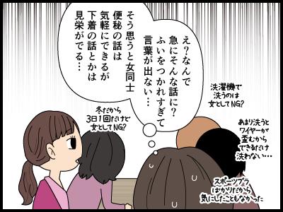 女性同士の会話はあっぴろげな話と言いよどむ話がある漫画4