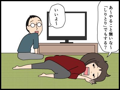しりとりが喧嘩の元になる漫画1
