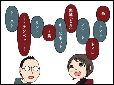 しりとりが喧嘩の元になる漫画2
