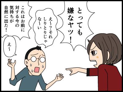 しりとりが喧嘩の元になる漫画4