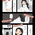 古事記・高天原(68)夢から覚めて
