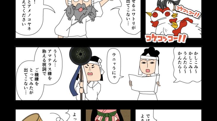 古事記・高天原(69)祭りのはじまり