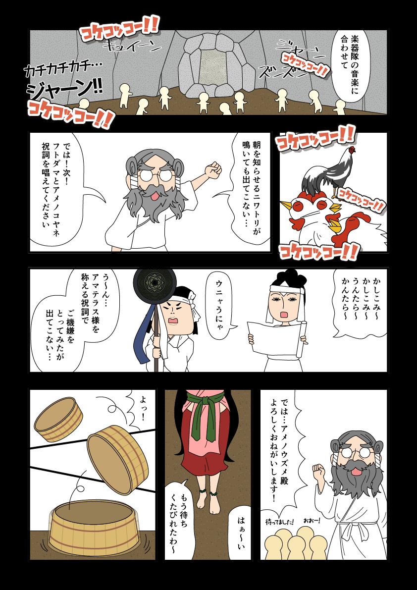 天岩戸の前で祭りを開催し始める八百万の神の漫画