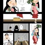古事記・高天原(70)アメノウズメ