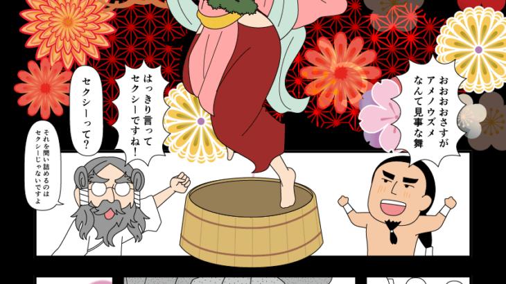 古事記・高天原(71)アメノウズメの舞