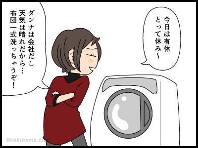寝具一式を頑張って洗濯したのにスグに臭くなる漫画1